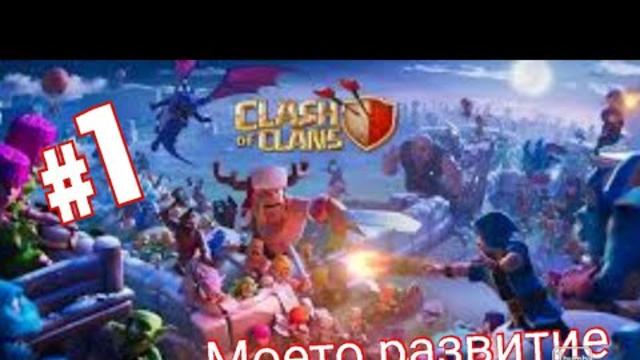 #1 clash of clans