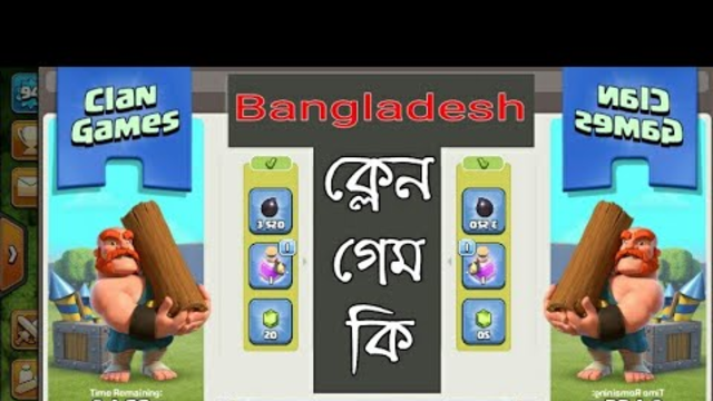 What is clan game || New Event Start in coc ||Clash of Clan || Coc bangla video || Sagor Gamer