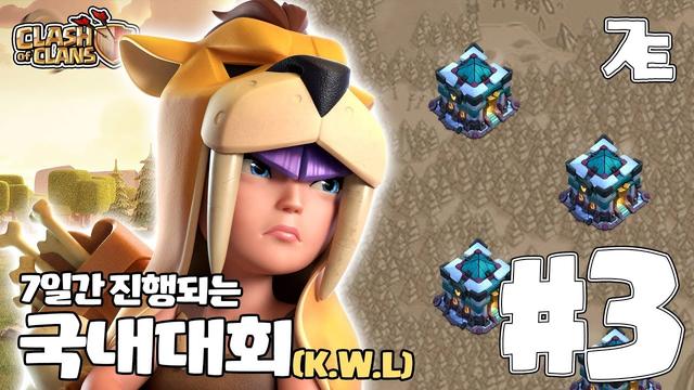 Clash of Clans Korea War League 2020 - Day 3 Livestream