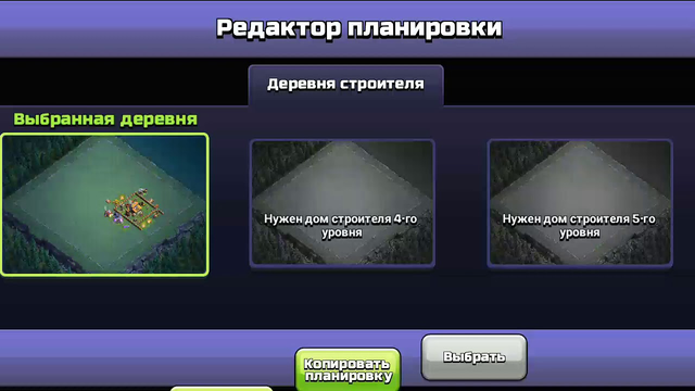 Bug in clash of clans!