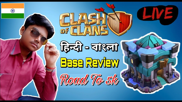 Clash of Clans Live Stream | Coc live Base Visit Review | Road To 5k [ Hindi / Bangla ]