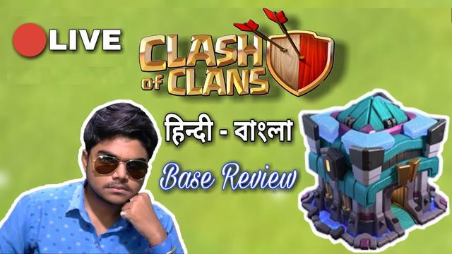 Clash of Clans Live Stream | Coc live - Base Visit / Review [ Hindi / Bangla ]