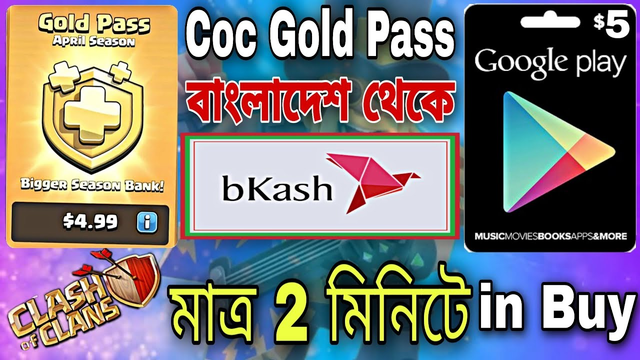 How To Unlock Gold Pass Clash Of Clans  Bangla 2020   Coc Gold Pass Buy In Bangladesh 2020