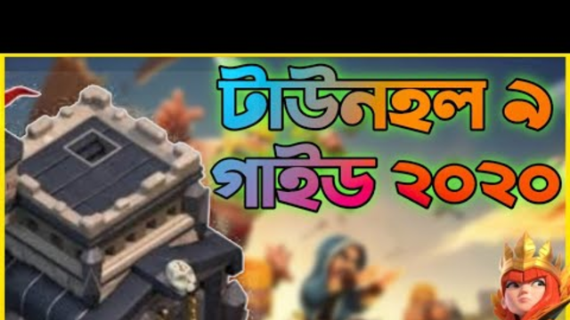Townhall 9 Full Guide In Bangla|Clash Of Clans Bangla|Riad Gaming