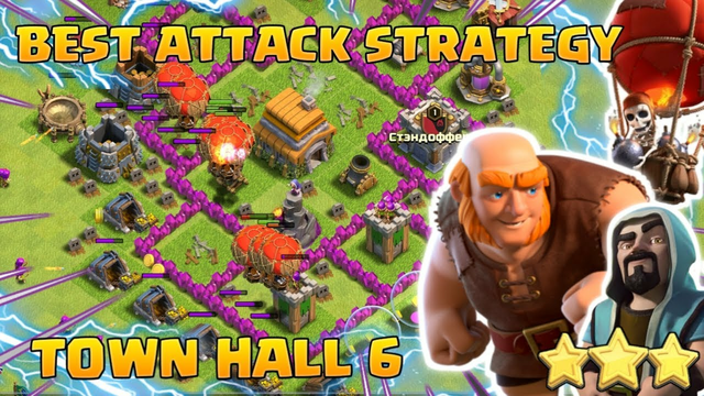 3 STAR!! BEST TH6 ATTACK STRATEGY | TH6 ATTACK | COC TH6 ATTACK STRATEGY 2021 | CLASH OF CLANS