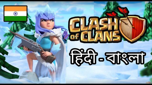 Clash Of clans | Live Stream | Base Review ( Hindi / Bangla )